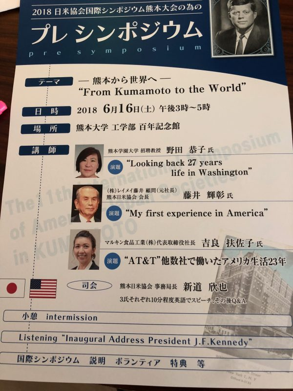 Pre-symposium of America – Japan Society in Kumamoto